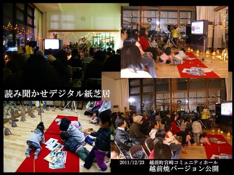宮崎コミュニティー2011-12-23