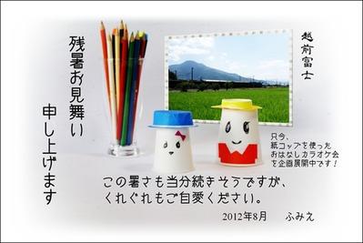 おはなしカラオケ会ふみえ企画残暑見舞い2012