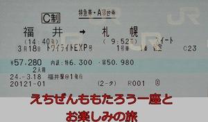 momotaro切符
