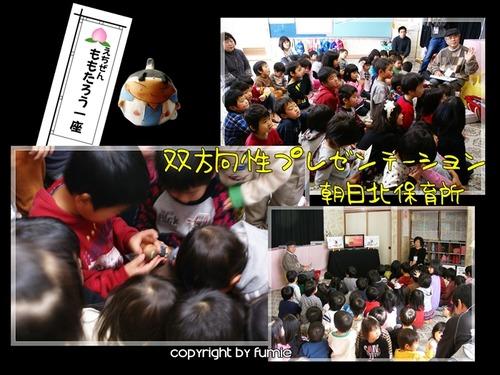 1s7朝日北保育所プレゼン