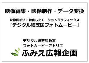 s3ふみえ企画広報waku