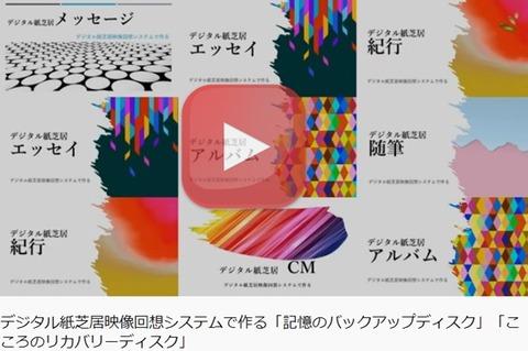s6-デジ紙コマーシャル