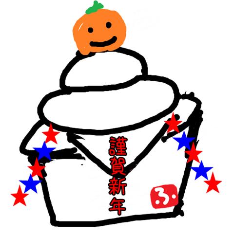 s5謹賀新年