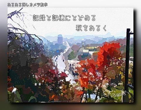 秋の風景デジタル紙芝居コマ絵。エピソード記憶でデジタル紙芝居作る。デジタル紙芝居研究会。s60000358_3