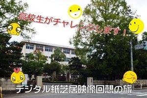 s3県立農林高等学校