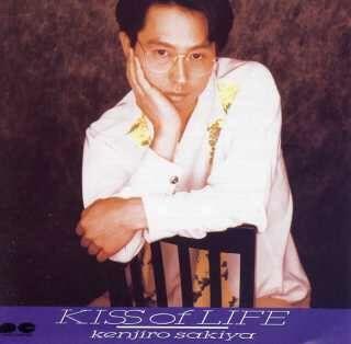 崎谷健次郎 「KISS OF LIFE」