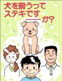 東京都福祉保健局「犬を飼うってステキです ——か?」へ