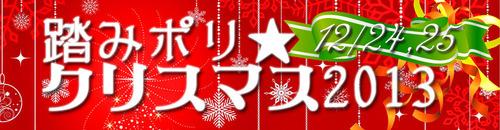 踏みポリクリスマスバナー copy