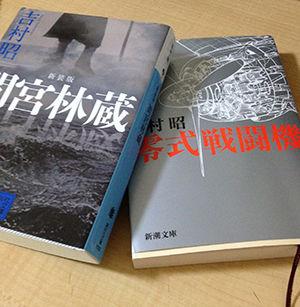 旅行中に読んだ本