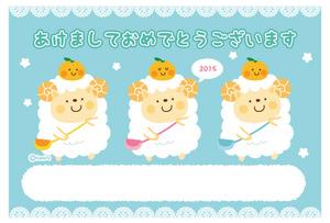 羊3匹年賀状