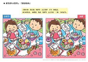 まちがいさがし(幼児の学習 ... : 学習 小学生 : 小学生