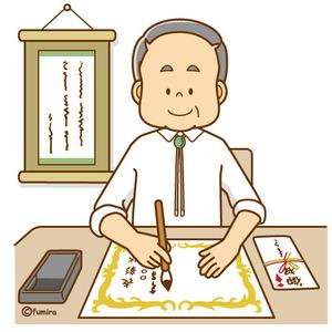 毛筆の代書、賞状の文字を書く男性