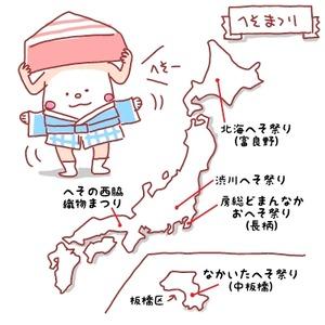 へそまつり-01