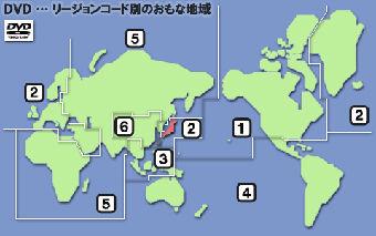 dvd_common_regionmap