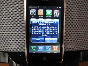 iPhone_non2