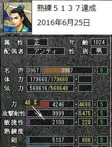 熟練5137達成