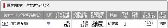 2016y10m25d_224155374