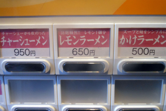 券売機のレモンラーメン