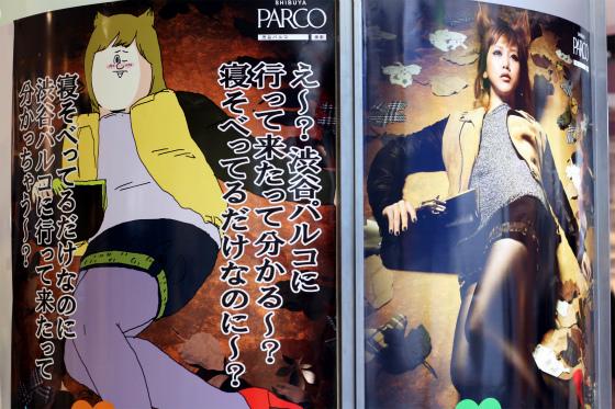 渋谷パルコの「地獄のミサワ」コラボを見に行ってみた : 面白いネタの