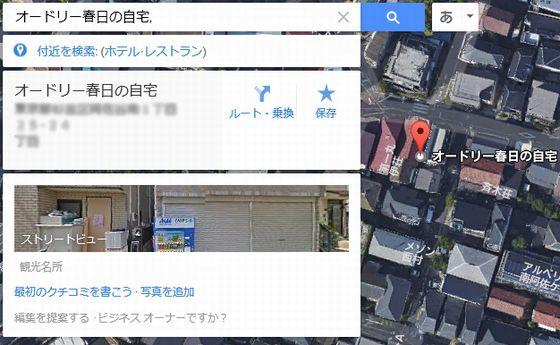 googlemapのオードリー春日の自宅
