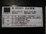 M-HERO