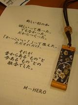 M−HERO