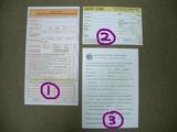 北京入国書類