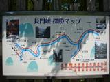 長門峡マップ