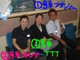 カンナ&TTT