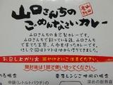 PA250122~01