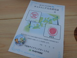 ブログ/シマナミーズ 050