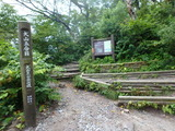 ブログ/大山登山 020