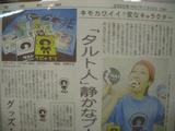 タルト人新聞