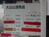 ブログ/大山登山 047