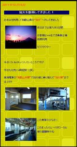 ブログ2011