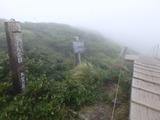 ブログ/大山登山 040