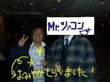 Mr.ツアコンさん