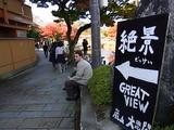 京都紅葉2010 004