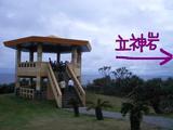 立神岩・展望台