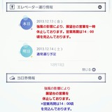 IMG_20131213_230301~01