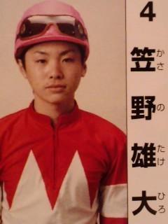 Funa1ブログ2009:笠野雄大騎手、...