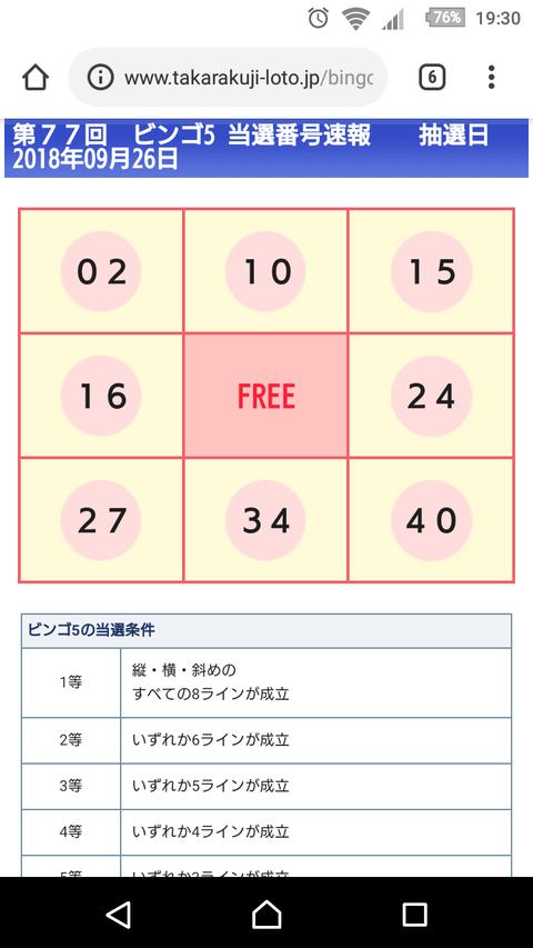 Screenshot_b5-77