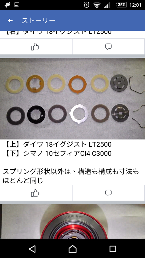 Screenshot_20190302-120133