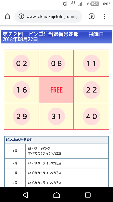 Screenshot_b5-72