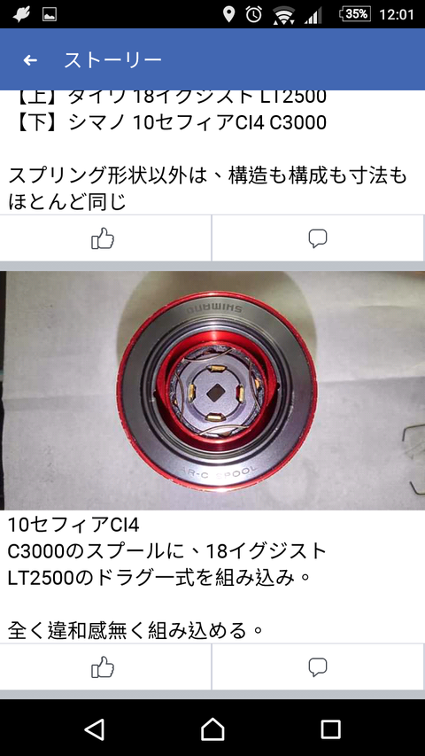 Screenshot_20190302-120139