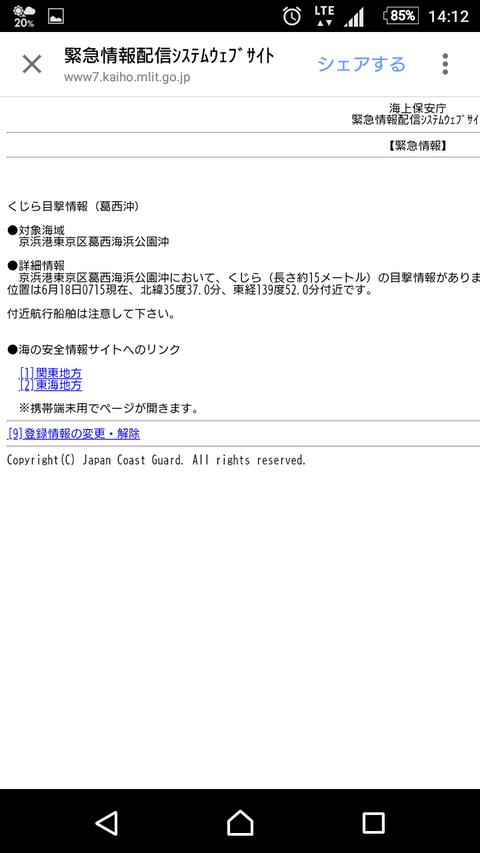 Screenshot_20180619-141220