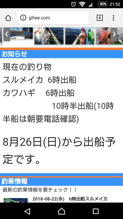 Screenshot_20180825-215235