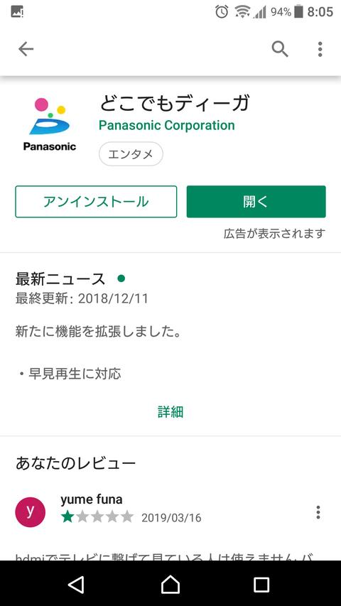 Screenshot_20190316-080512