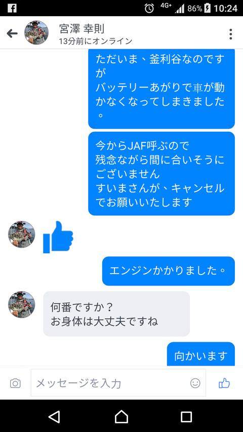 Screenshot_20191118-102453