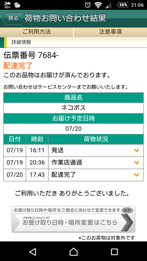 Screenshot_20180720-210632